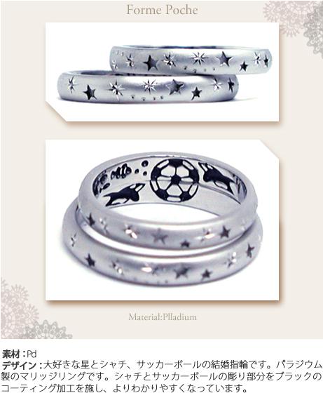 星シャチサッカーボールオーダーメイド結婚指輪w853