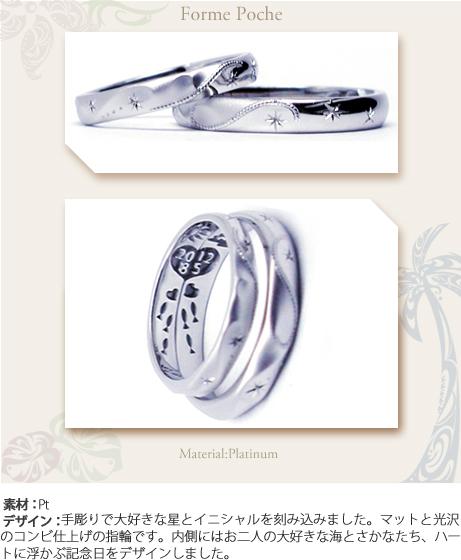 星空と海オーダーメイド結婚指輪w766