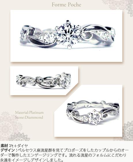流星オーダーメイド婚約指輪w620