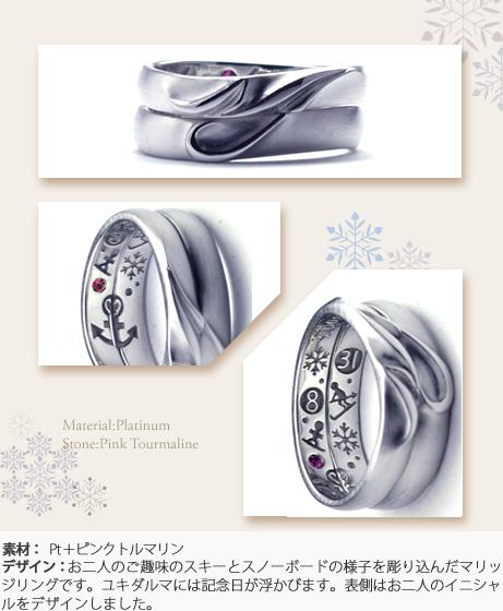 ウィンタースポーツオーダーメイド結婚指輪w462