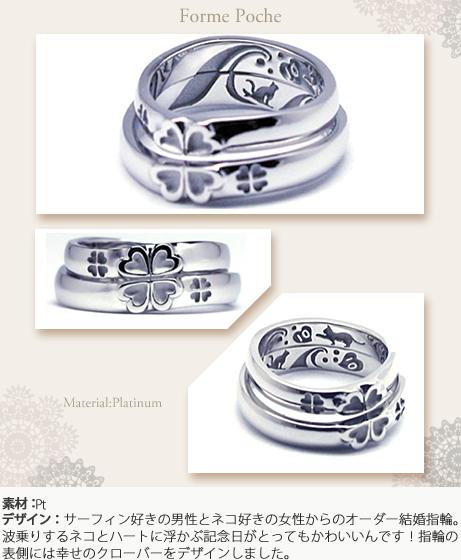 サーフィンネコクローバーオーダーメイド結婚指輪w594