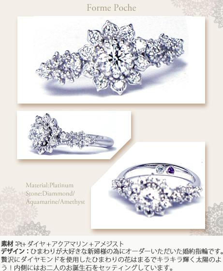 ひまわりのオーダーメイド婚約指輪w431