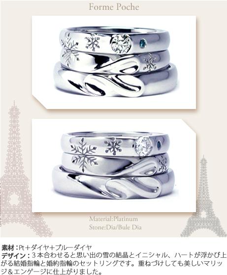 雪イニシャルオーダーメイド結婚指輪&婚約指輪w493