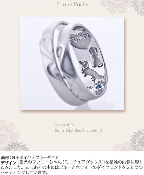 ダックスフントオーダーメイド結婚指輪w400
