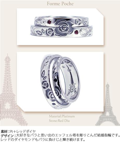 バラとエッフェル塔のオーダーメイド結婚指輪w726