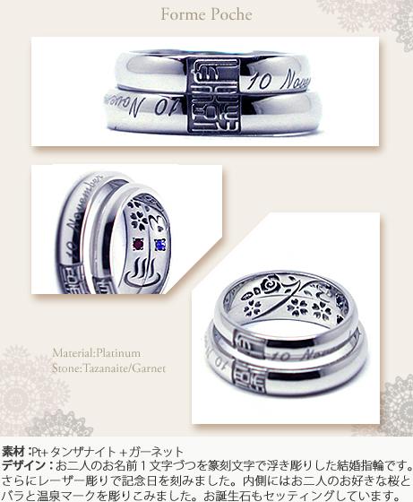 イニシャル記念日オーダーメイド結婚指輪w777