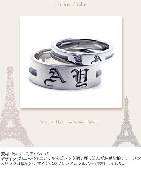 イニシャルオーダーメイド結婚指輪w611