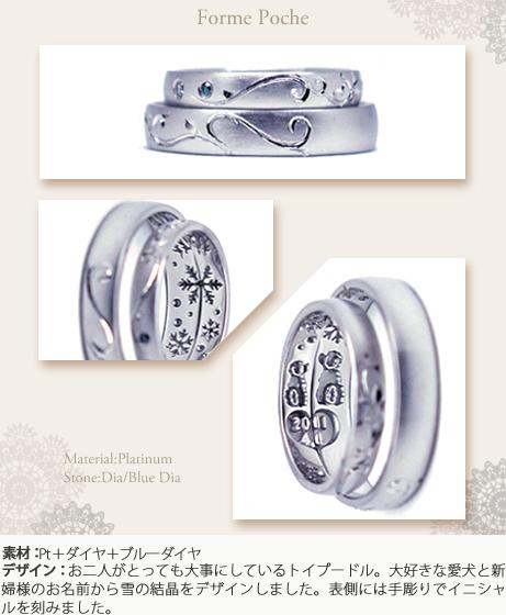 プードル雪ハートオーダーメイド結婚指輪w709