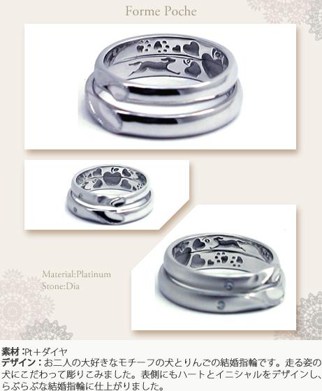 犬とリンゴオーダーメイド結婚指輪w754