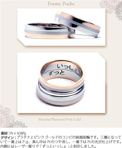 コンビオーダーメイド結婚指輪w489