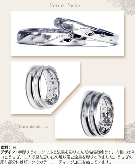 星空イニシャル地球儀オーダーメイド結婚指輪w844