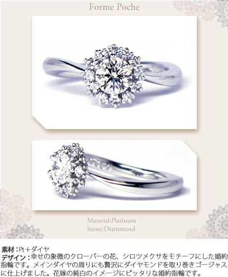 シロツメクサオーダーメイド婚約指輪w424