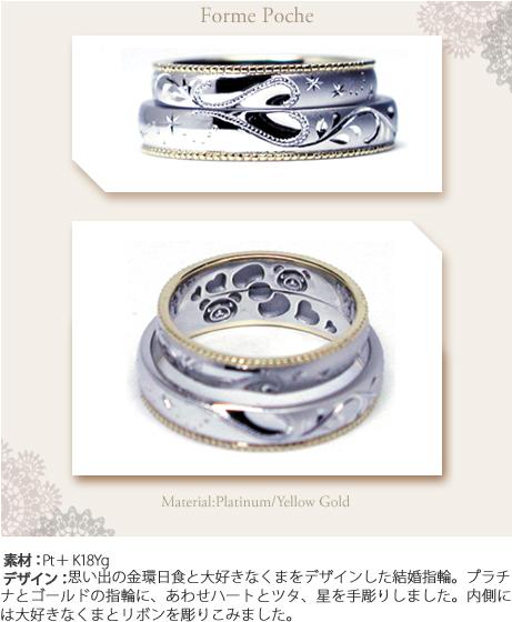 金管日食とハートオーダーメイド結婚指輪w817