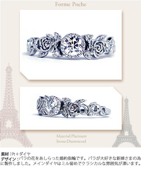 バラの花のオーダーメイド婚約指輪w772