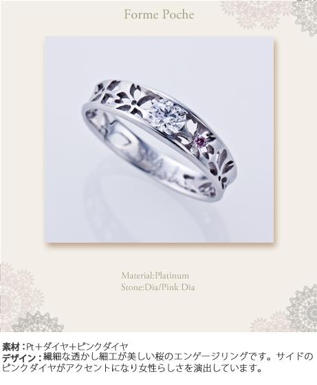 透かし桜のオーダーメイド婚約指輪w270