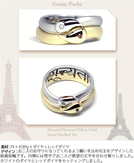 勾玉オーダーメイド結婚指輪w781