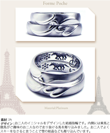 馬オーダーメイド結婚指輪w370