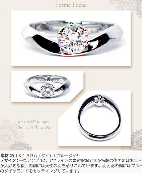 桜と羽オーダーメイド婚約指輪w425