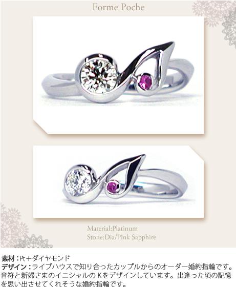 音符のオーダーメイド婚約指輪w746
