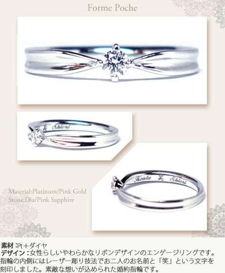 リボンのオーダーメイド婚約指輪w823