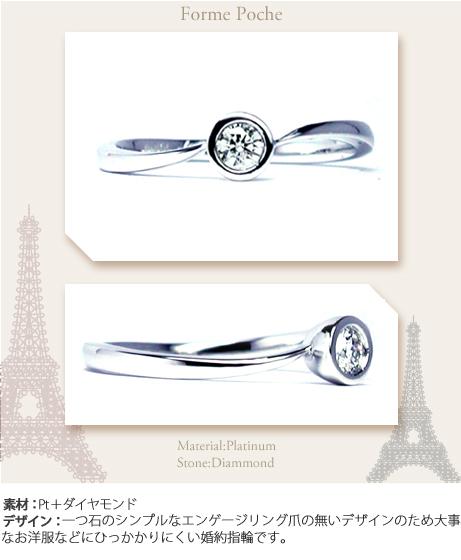 シンプルなオーダーメイド婚約指輪w491