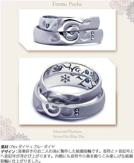音符オーダーメイド結婚指輪w320