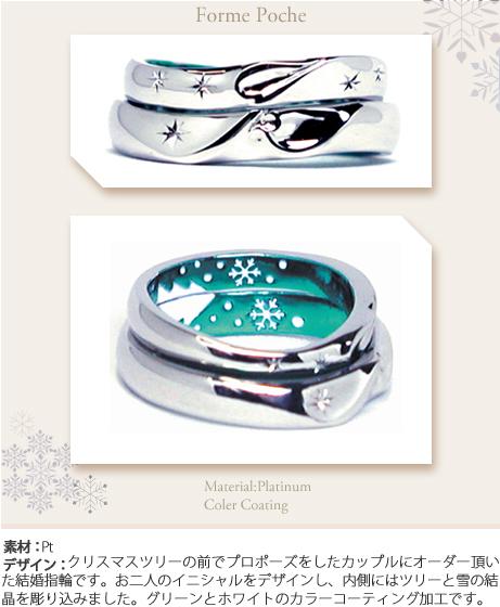 クリスマスツリーオーダーメイド結婚指輪w854