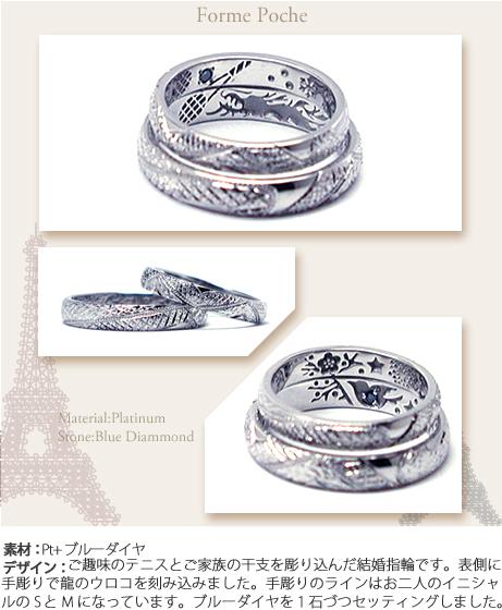 龍オーダーメイド結婚指輪w808