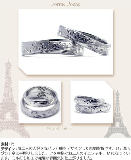 薔薇の手彫りオーダーメイド結婚指輪w646