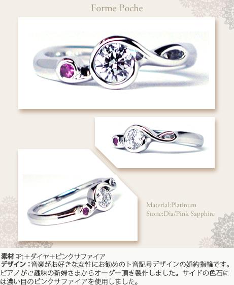 ト音記号オーダーメイド婚約指輪w974