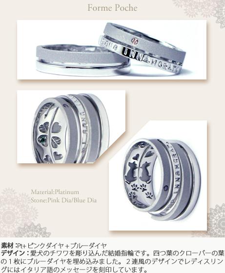 チワワオーダーメイド結婚指輪w360