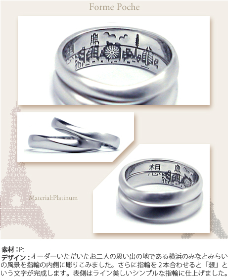 横浜みなとみらいの風景オーダーメイド結婚指輪w752