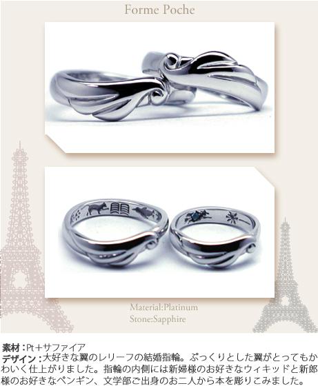 天使の羽オーダーメイド結婚指輪w721