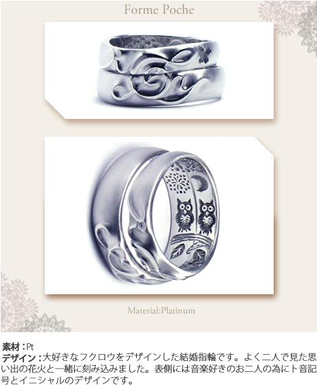 音符とフクロウオーダーメイド結婚指輪w390