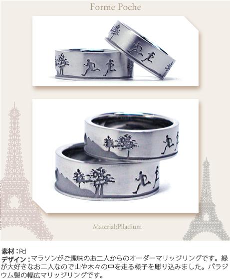 マラソンオーダーメイド結婚指輪w855