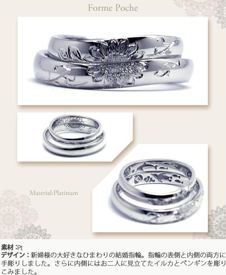 手彫りのひまわりオーダーメイド結婚指輪w761