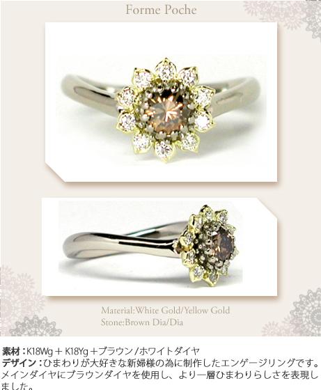 ひまわりの婚約指輪w553