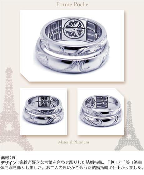 文字と家紋オーダーメイド結婚指輪w670