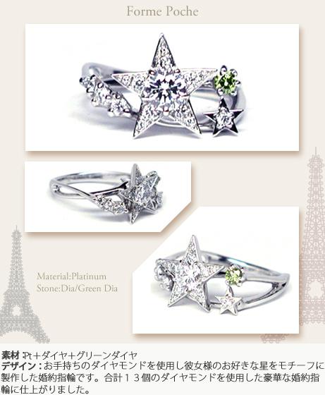 星のオーダーメイド婚約指輪w784