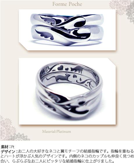ネコ天使の羽オーダーメイド結婚指輪w847