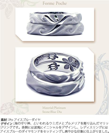 ホヌと波オーダーメイド結婚指輪w335