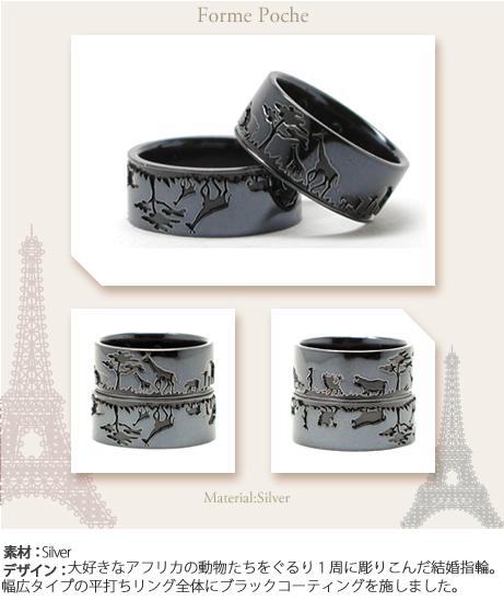 アフリカの動物オーダーメイド結婚指輪w780