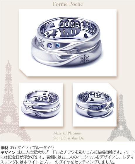 愛犬と記念日オーダーメイド結婚指輪w511