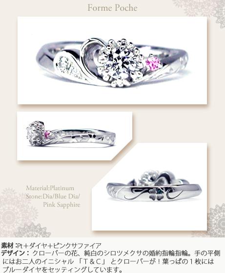 シロツメクサのオーダーメイド婚約指輪w627