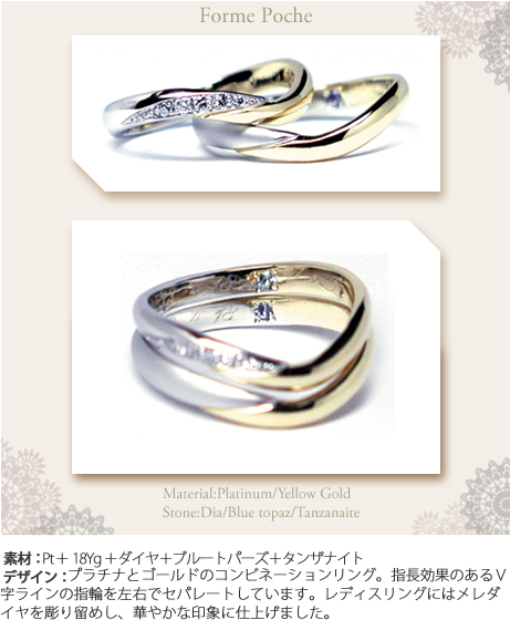 ゴールドとプラチナのコンビオーダーメイド結婚指輪w824