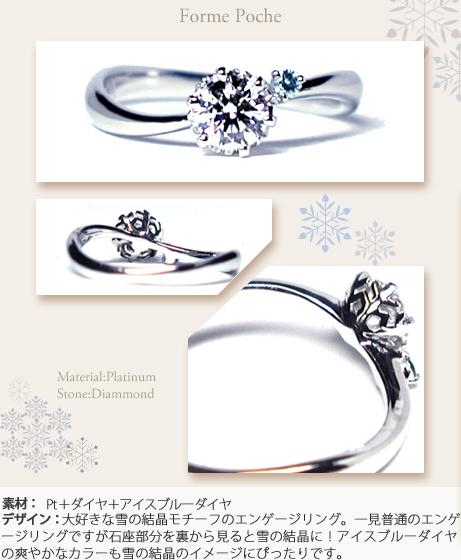 雪の結晶オーダーメイド婚約指輪w837