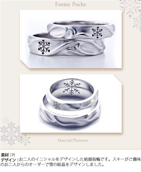 雪の結晶とイニシャルオーダーメイド結婚指輪w422