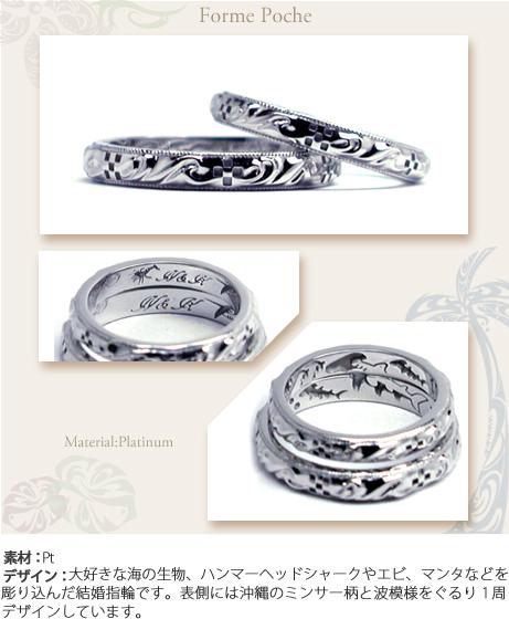 波オーダーメイド結婚指輪w759