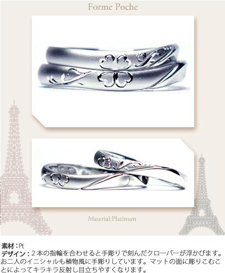 四葉のクローバーとイニシャルオーダーメイド結婚指輪w826