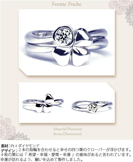 クローバーの婚約指輪w465